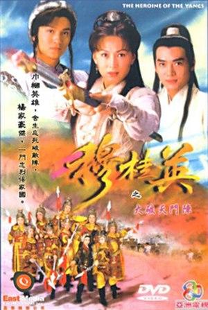 The Heroine of the Yangs - DVD cover for Season 1