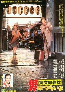 """<i>Tora-sans Dream-Come-True</i> 1972 film. 10th entry in """"Otoko wa Tsurai yo"""" series."""