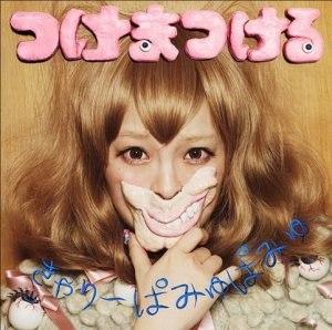 Tsukematsukeru - Image: Tsukema Tsukeru Cover
