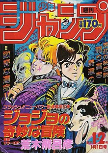 The cover art shows two young men – Dio, a blond man carrying a stone mask and a dagger, and Jonathan, a dark-haired man wearing a scarf – along with the dog Danny, against a blue nighttime background with the silhouettes of a building and trees in the distance.