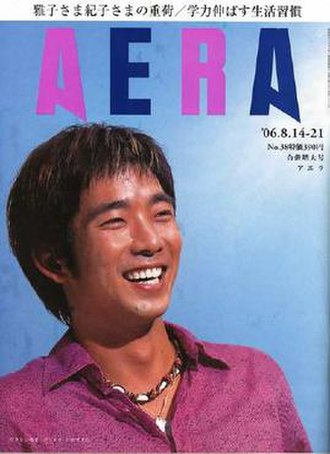 Aera (magazine) - Cover of August 14•21, 2006 issue.