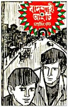 book look at satyajit ray