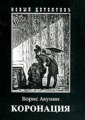 The Coronation (novel) - Recent Russian language edition