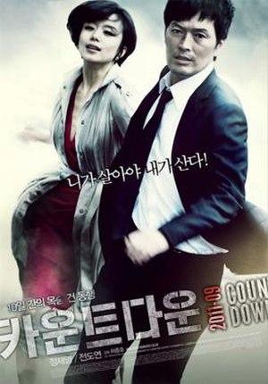 Countdown (2011 film) - Film poster