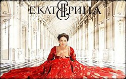 Ekaterina (TV series).jpg