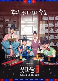 Flower Crew-Joseon Marriage Agency.jpg