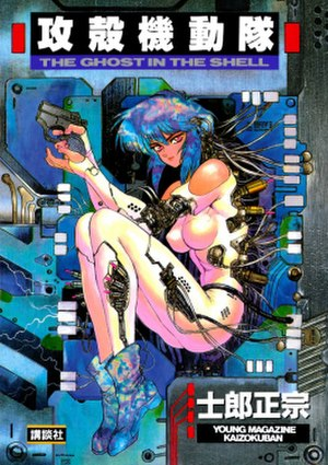 Ghost in the Shell (manga) - Cover of The Ghost in the Shell, the first volume of the manga