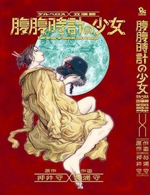 Kerberos & Tachiguishi - Image: Kerberos & tachiguishi tankobon cover