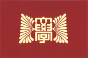 Kobe University - Image: Kobe Univ flag