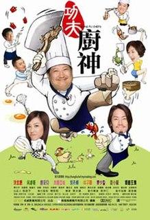 <i>Kung Fu Chefs</i> 2009 film