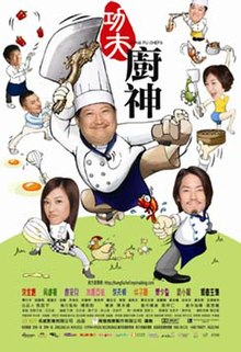 Kung Fu Chefs poster.jpg