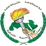 Logo der Ba'ath Party.png