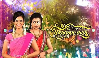 <i>Mahalakshmi</i> (TV series) Indian television series