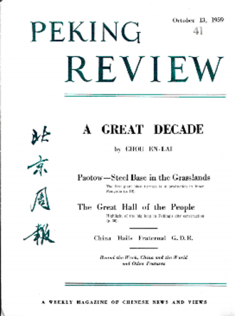 Beijing Review - Image: Peking Review October 13 1959 Issue 41