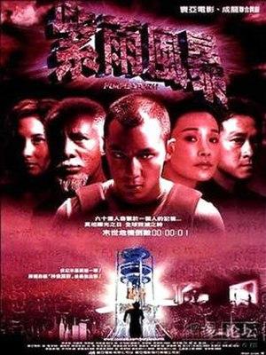 Purple Storm (film) - Film poster