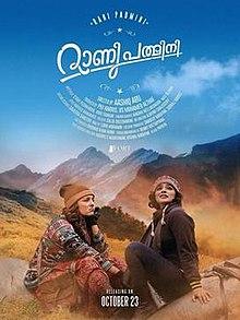 Rani Padmini (2015) [Malayalam] DM -  Shohaibkhan Hanifrawther, Rima Kallingal, Manju Warrier