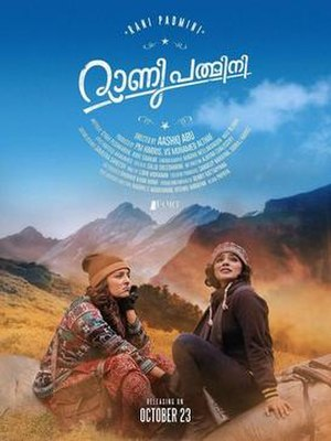 Rani Padmini (film) - Theatrical release poster