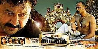 <i>Thiruvambadi Thamban</i> 2012 Malayalam action film