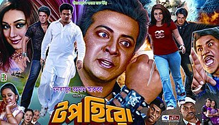 <i>Top Hero</i> (2010 film) 2010 Top Hero a Bangladeshi film directed by Montazur Rahman Akbar