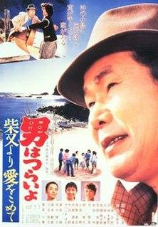 <i>Tora-sans Island Encounter</i>