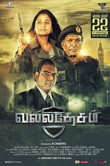 Valladesam - Movie Poster.jpg