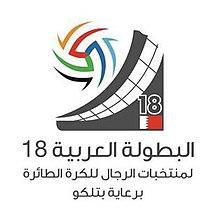 2012 Men's Arab Volleyball Championship - Wikipedia