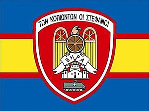 12th Mechanized Infantry Division (Greece) - Image: 31st Mechanized Brigade Emblem Greece