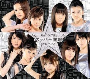 Pepper Keibu - Image: 37 Pepper Keibu (Morning Musume)