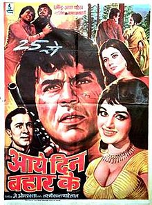 aaye-din-bahaar-ke-1966
