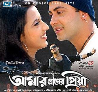 Amar Praner Priya - Official Poster