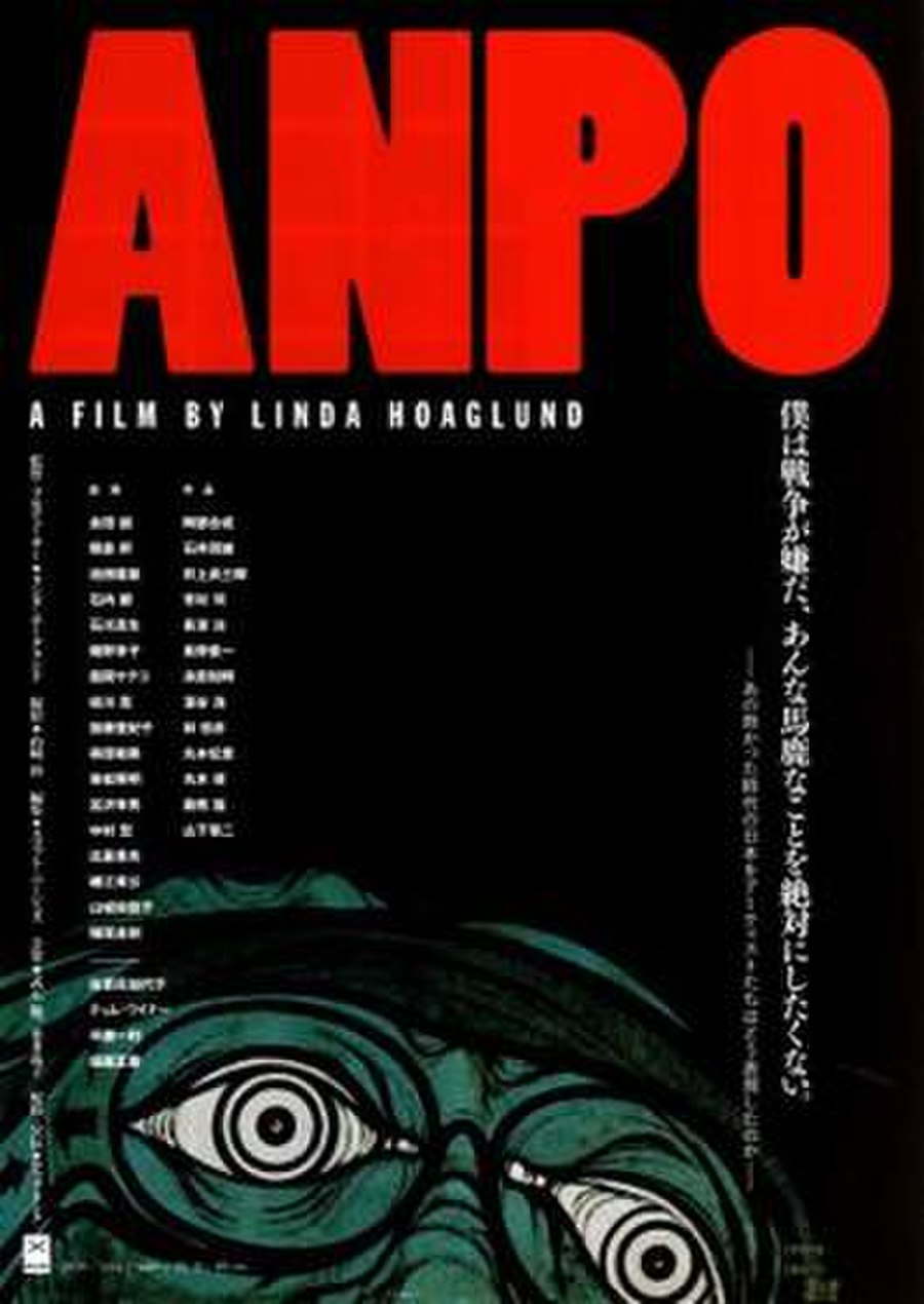 ANPO: Art X War