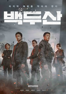 Image Result For Ashfall Korean Film