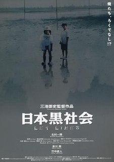 <i>Ley Lines</i> (film) 1999 Japanese film