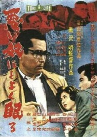 The Bad Sleep Well - Original Japanese poster