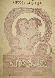 Image result for 1959 Chathurangam
