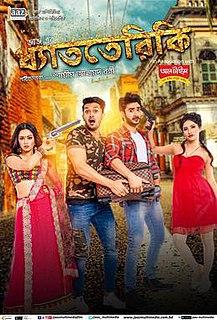 <i>Dhat Teri Ki</i> 2017 Bangladeshi film
