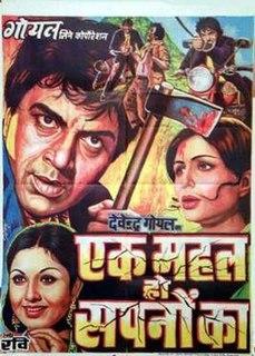 <i>Ek Mahal Ho Sapno Ka</i> 1975 Indian film