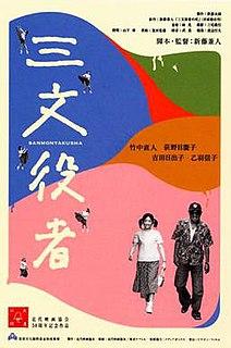 <i>By Player</i> 2000 Japanese film