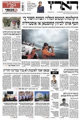 Haaretz front page