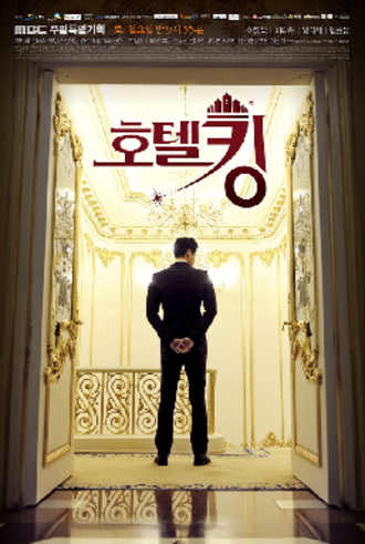 Hotel King - Promotional poster
