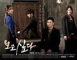 Missing You (South Korean TV series) - Wikipedia, the free