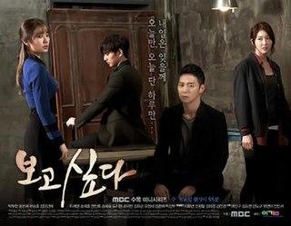 <i>Missing You</i> (South Korean TV series) South Korean TV series