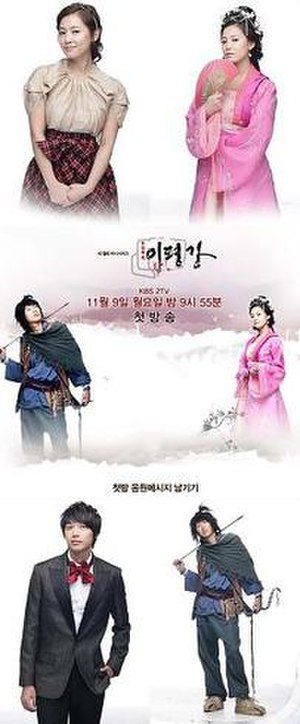 Invincible Lee Pyung Kang - Promotional poster for Invincible Lee Pyung Kang