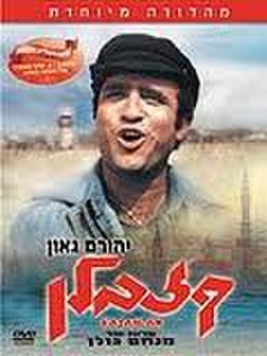 Cinema of Israel - Image: Kazablan Poster