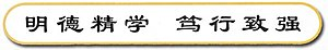 Liaoning University - Liaoning University's Motto: Have Moral Integrity and Learn What is Best Live Up to Our Cause and Make China Strong