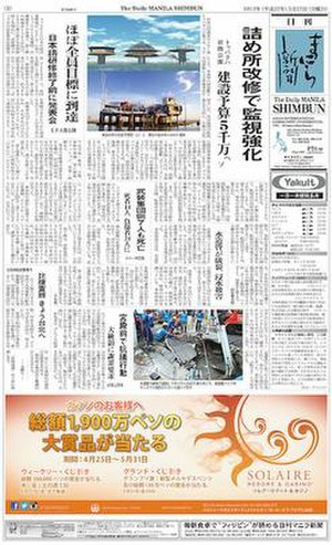 Manila Shimbun - The front page of the Manila Shimbun on March 27, 2013