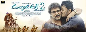 Mungaru Male 2 film promotional poster.jpg
