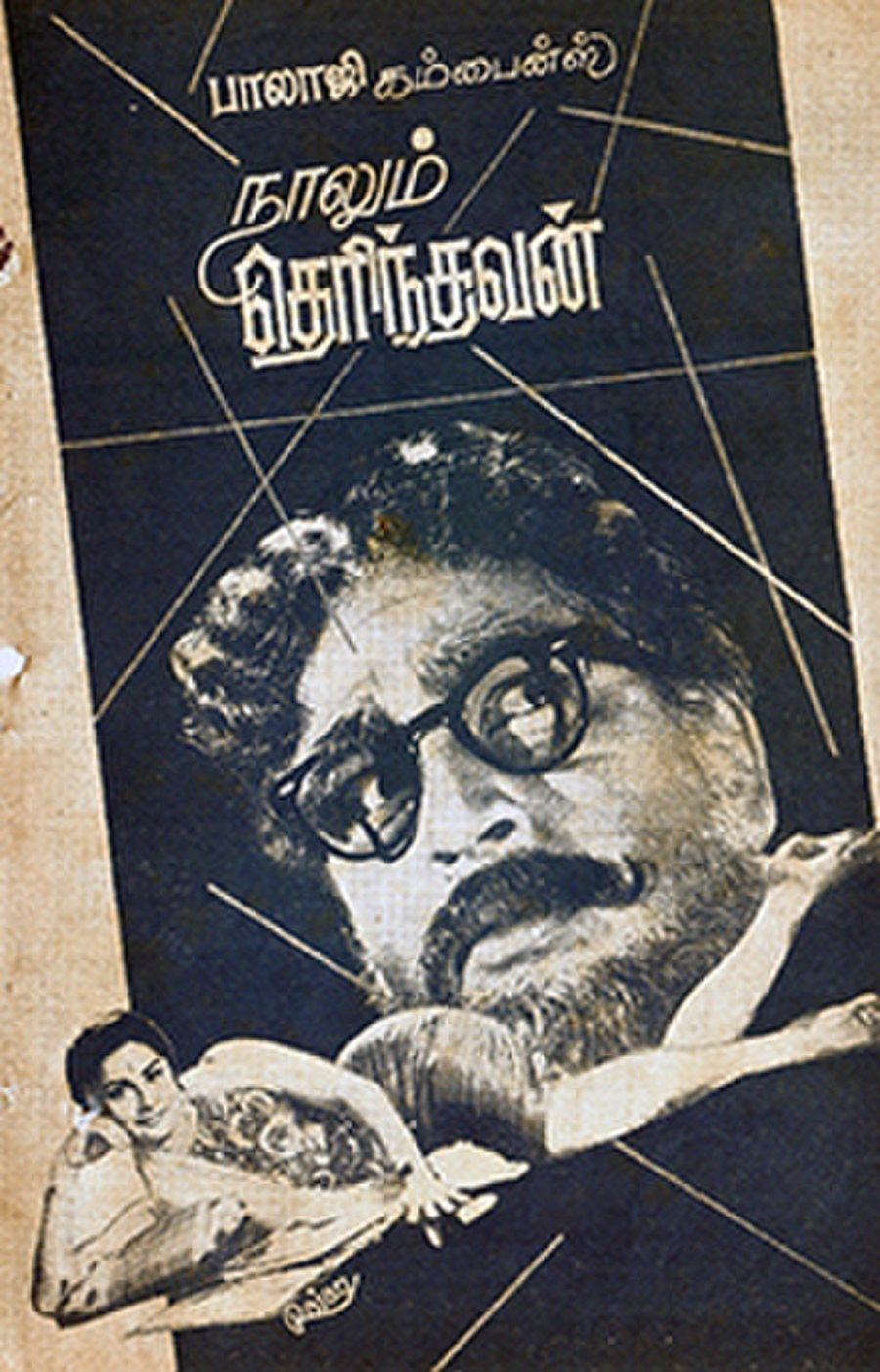 Naalum Therindhavan