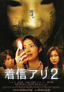 One Missed Call 2 2005