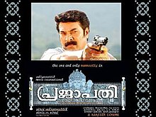Prajapathi 2006 Malayalam Movie